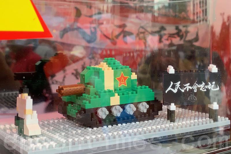支聯會年宵攤位除了推出T恤、電話卡套,還有「坦克人」膠積木組合等紀念品。(李逸/大紀元)