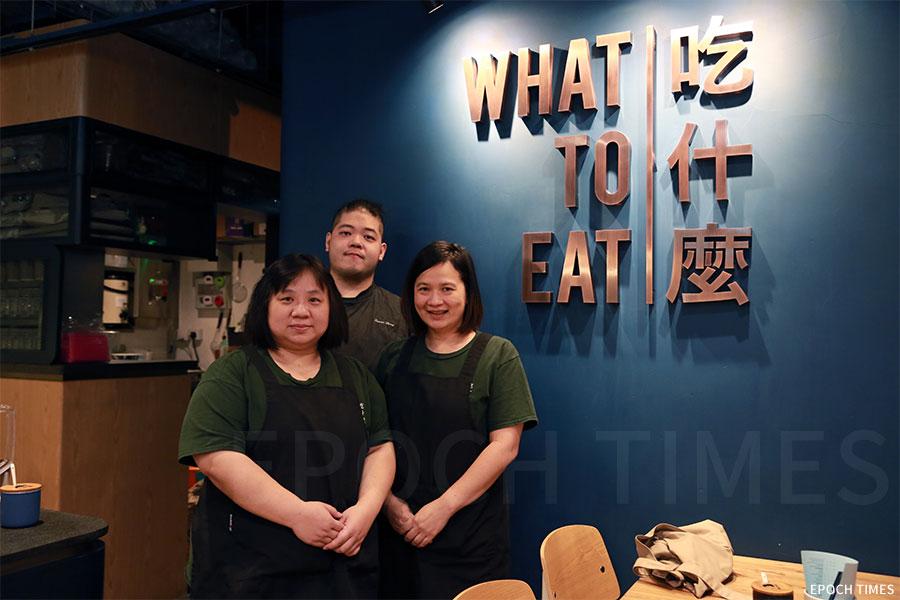 (左至右)「吃什麼」老闆Tracy、大廚Simon及老闆Grace。(陳仲明/大紀元)