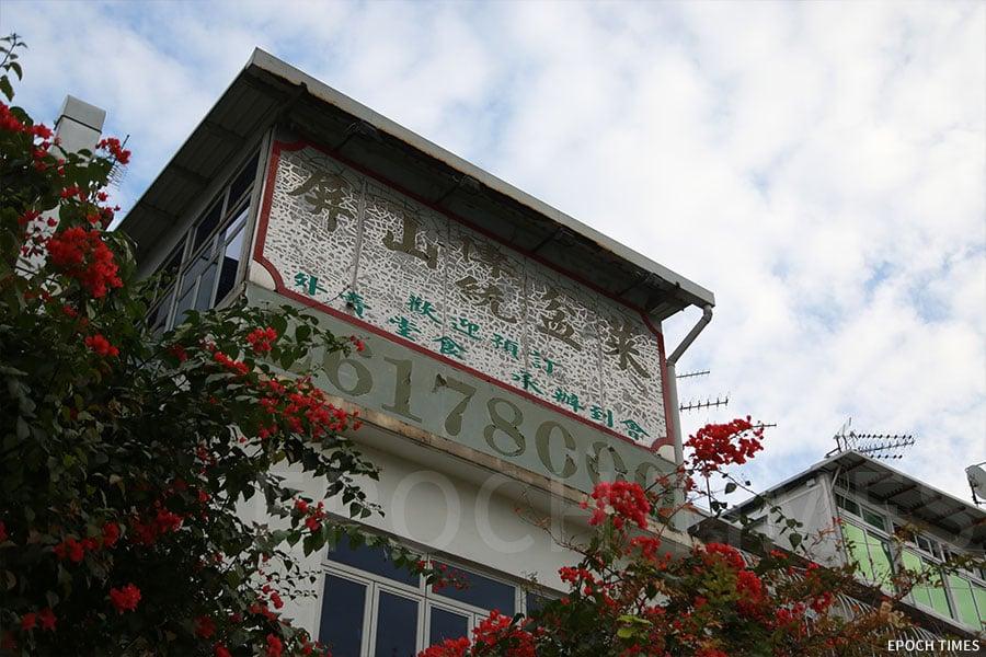 屏山傳統盆菜餐廳。(陳仲明/大紀元)