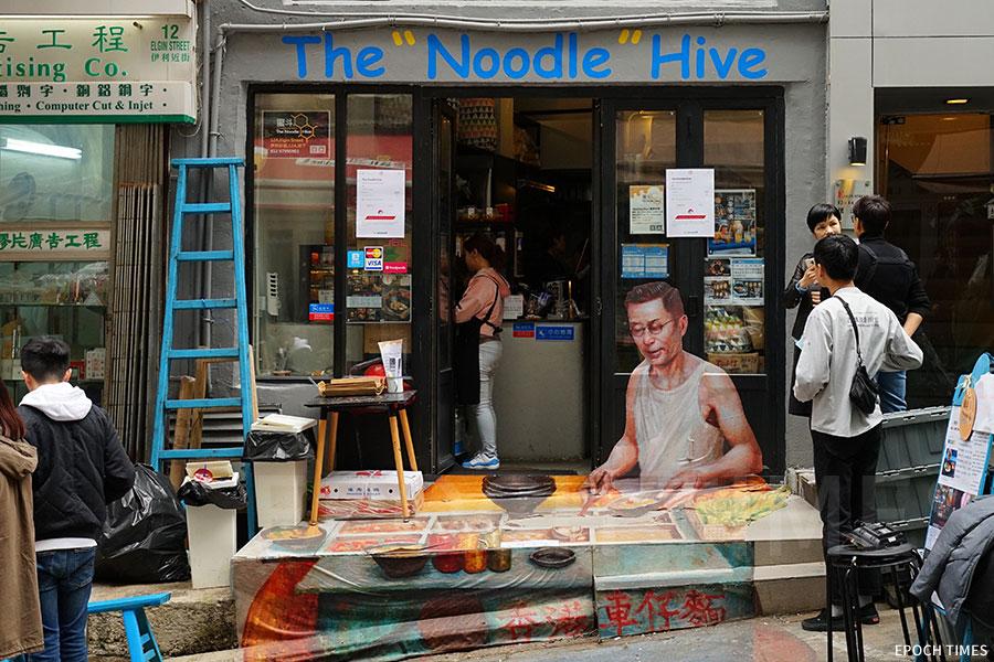 港式車仔麵店蜜斗(The Noodle Hive)獲米芝蓮街頭小食推薦。(陳仲明/大紀元)