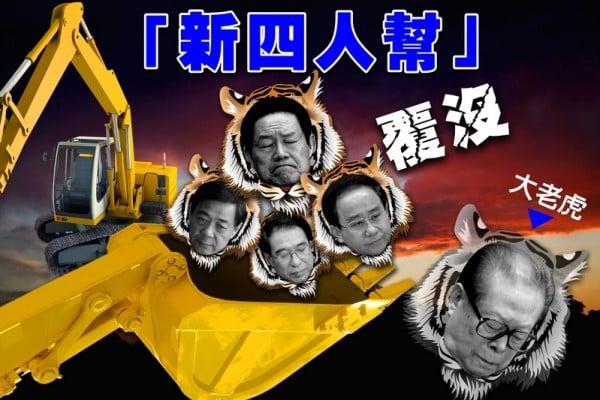 企圖政變的「新四人幫」都已歸案或判刑,近期與其有關的中共高官,如太子黨李鐵映及前中辦主任王剛等,被密集「露面」;「新四人幫」的總後台江澤民傳被帶走。(大紀元合成圖)