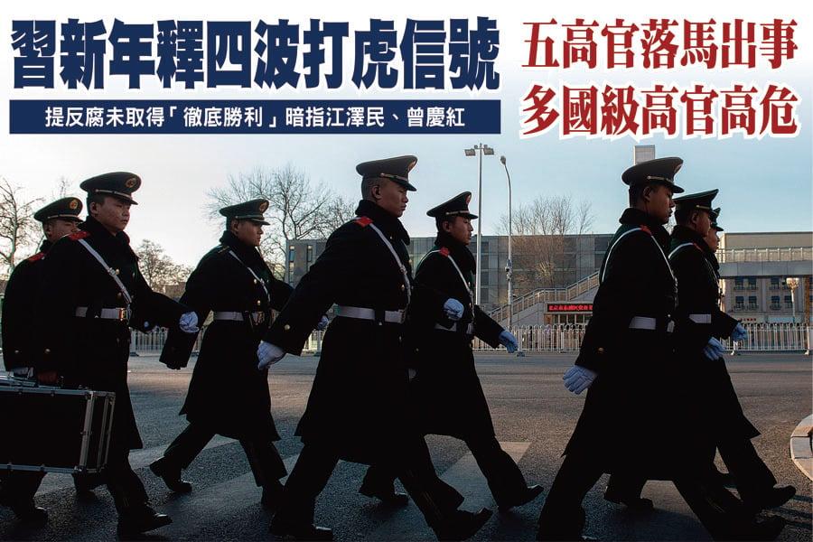 2019年新年伊始,習近平連續在幾個會議上釋放打虎升級信號,提出「反腐敗鬥爭還沒有取得徹底勝利」新說法。(Getty Images)