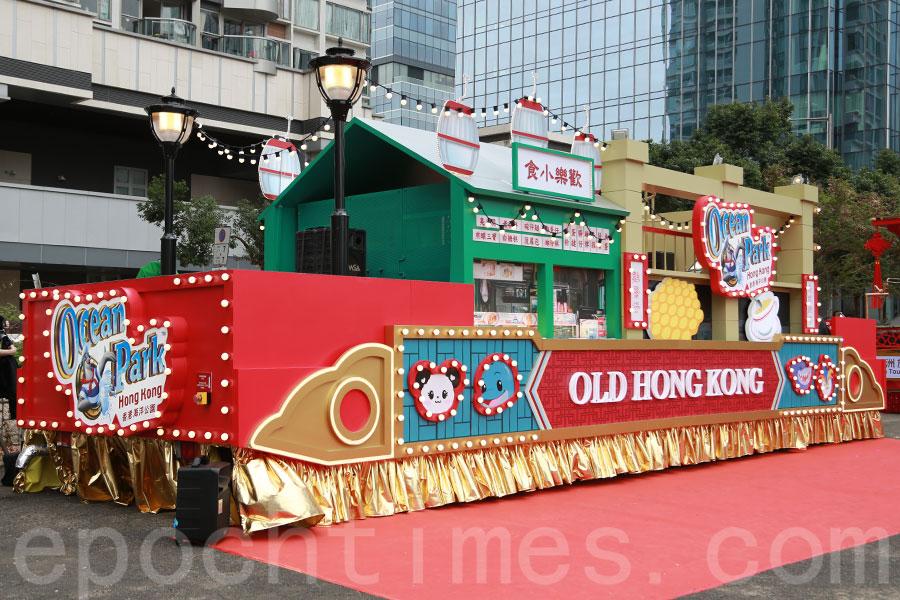 「海洋公園時光漫步老大街」花車把「香港老大街」搬到巡遊匯演現場,花車集合新年牌坊、小吃攤位和纜車等元素。(陳仲明/大紀元)