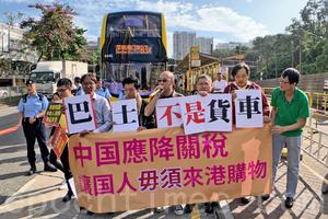團體屯門抗議水貨客氾濫影響生活