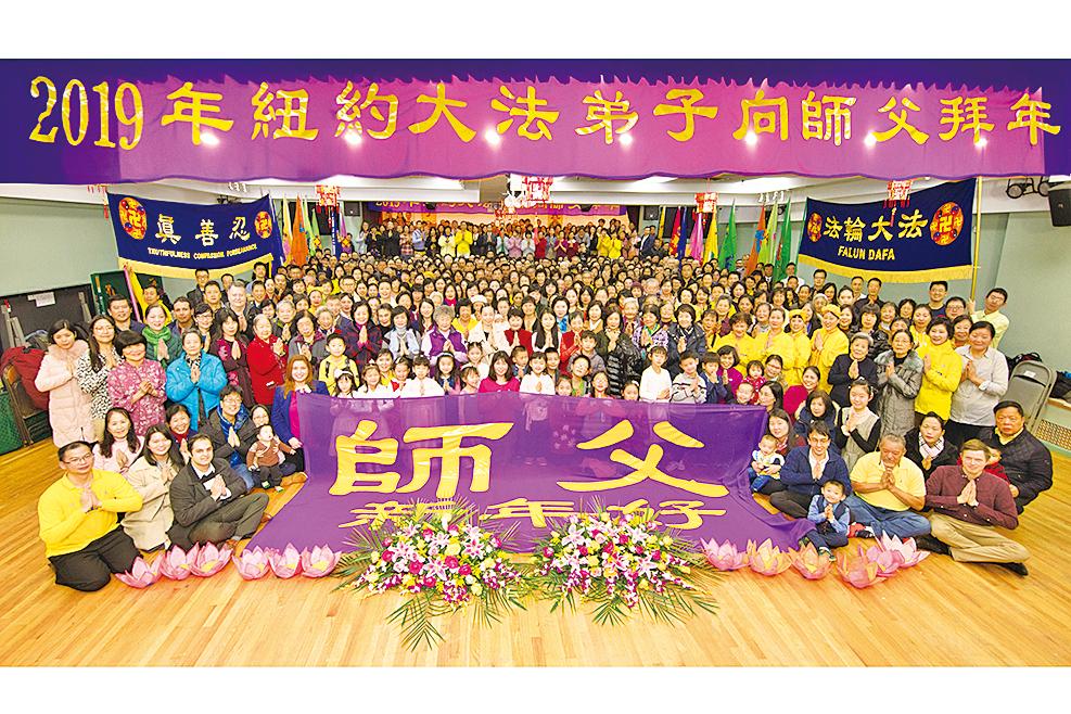 紐約中西族裔法輪功學員,男女老幼共逾500人,齊聚法拉盛,給法輪功創始人李洪志先生拜年。 (張學慧/大紀元)