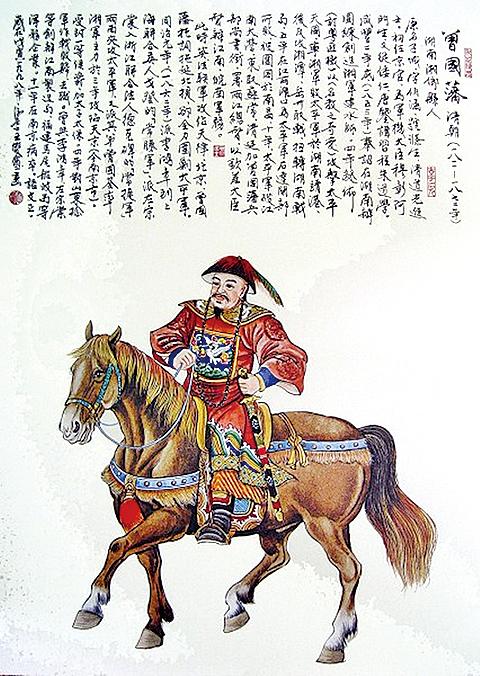 曾國藩(網絡圖片)