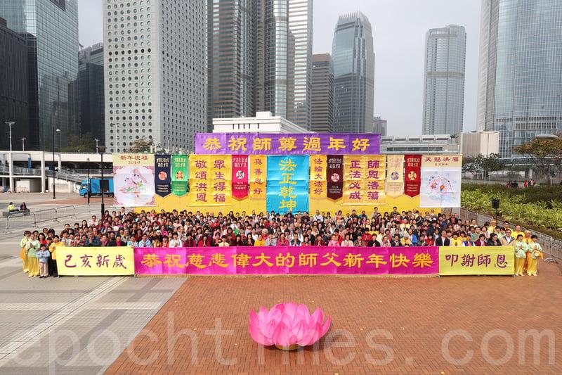 2019年2月5日中國新年大年初一,香港數百名法輪功學員,齊聚中環愛丁堡廣場,向法輪功創始人李洪志先生拜年。(李逸/大紀元)