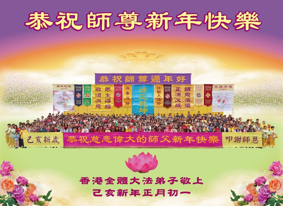 香港法輪功學員敬獻給李洪志師父的恭賀卡。(明慧網)