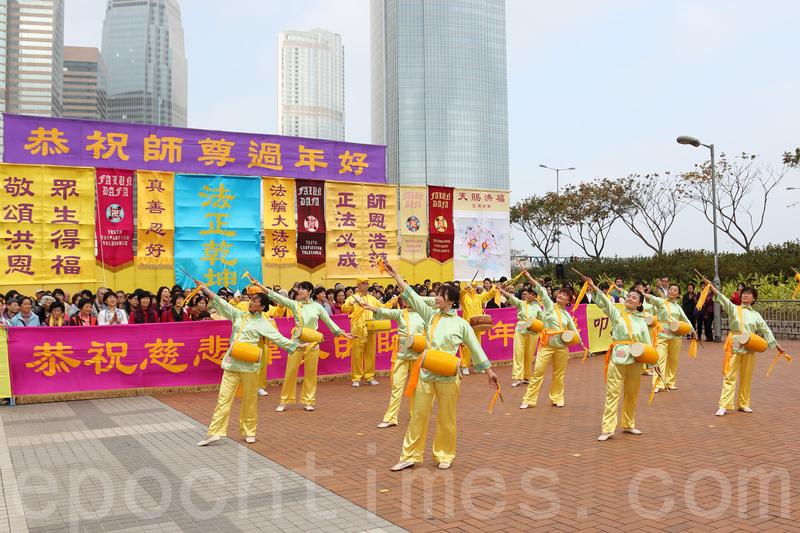 2019年2月5日大年初一,香港數百名法輪功學員向法輪功創始人李洪志先生拜年。腰鼓隊表演為祝賀活動拉開帷幕。(李逸/大紀元)