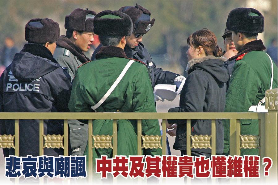 翻閱中共國歷史,中共權貴向「偉光正」的黨組織維權討權利並不是件新鮮事。圖為北京街頭。(Getty Images)