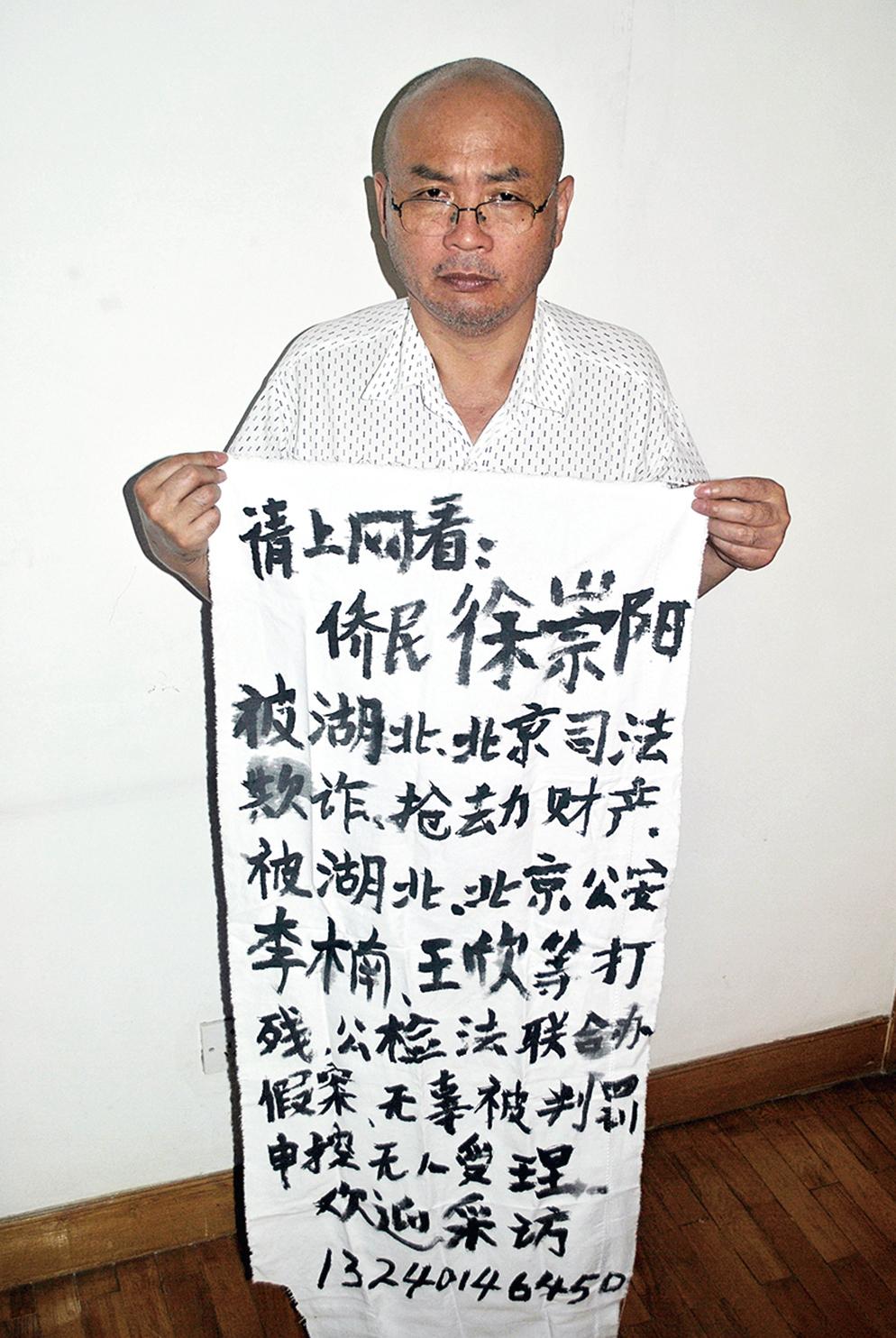 武漢億萬富商徐崇陽再度控告現任司法部長