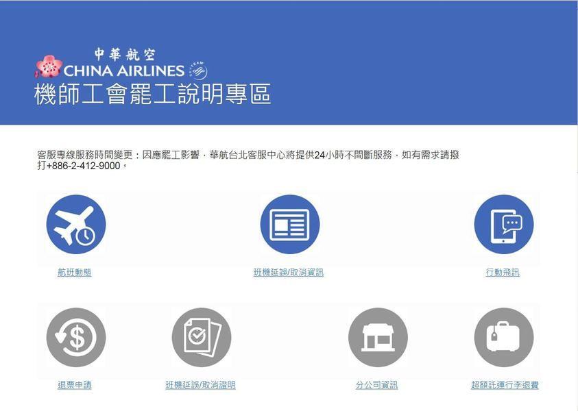 華航今28班航機取消  今下午五時勞資雙方二次協商