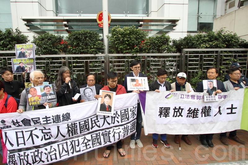 多個團體昨日遊行到中聯辦,抗議中共打壓人權,要求釋放異見人士。(蔡雯文/大紀元)