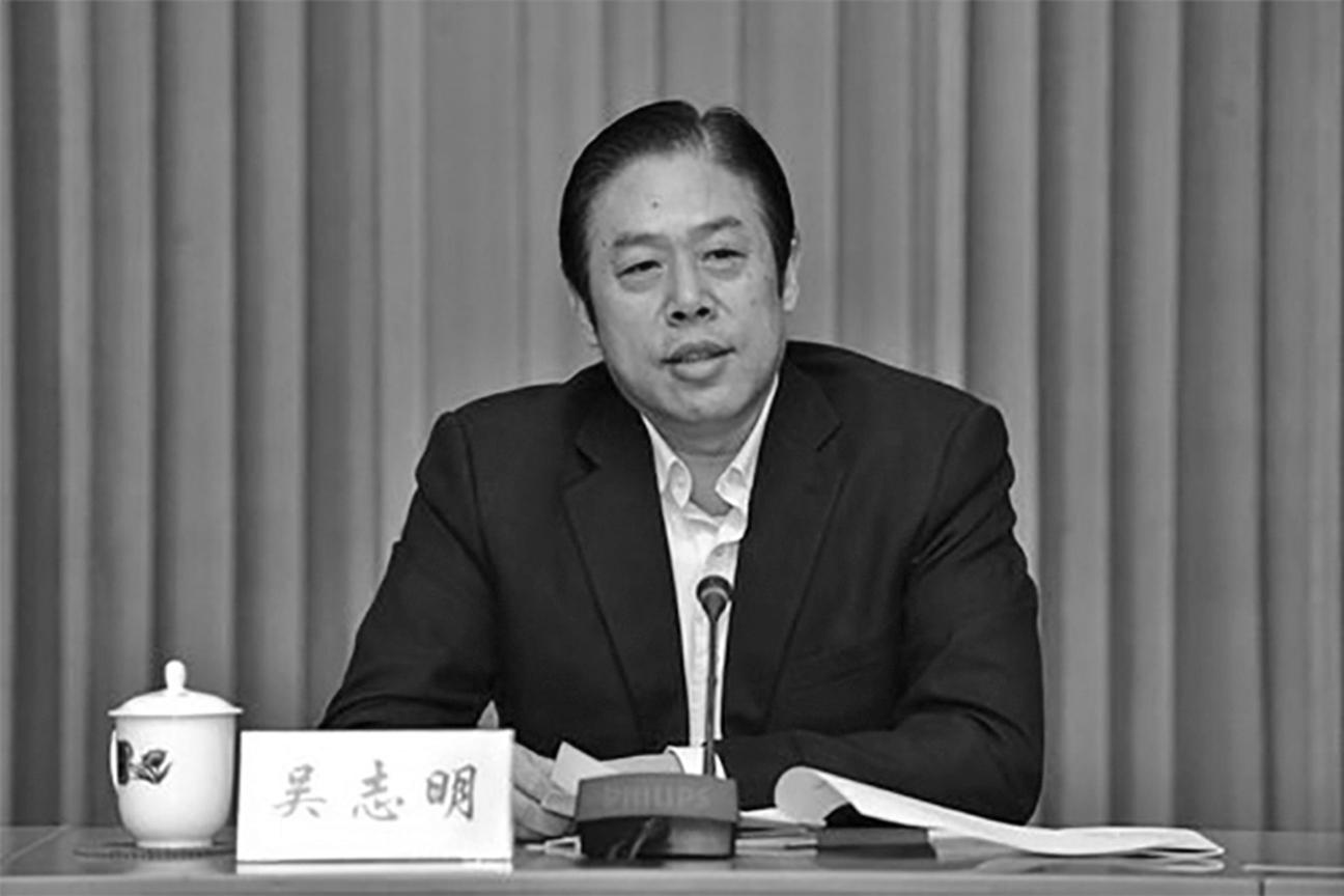 吳志明1998年起歷任上海市公安局副局長、局長、黨委書記、上海市委常委、政法委書記等職。直到2012年5月,吳志明轉任上海市政協副主席,2013年1月任上海市政協主席。(網絡圖片)