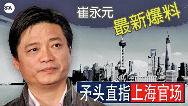 上海警界風暴或來臨 崔永元爆料獲官方力挺