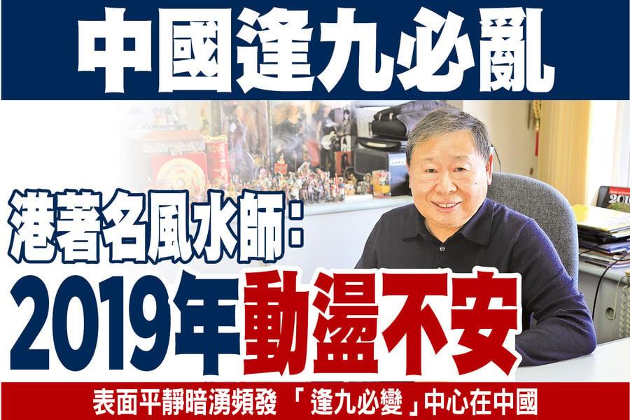 中國逢九必亂 港著名風水師:2019年動盪不安