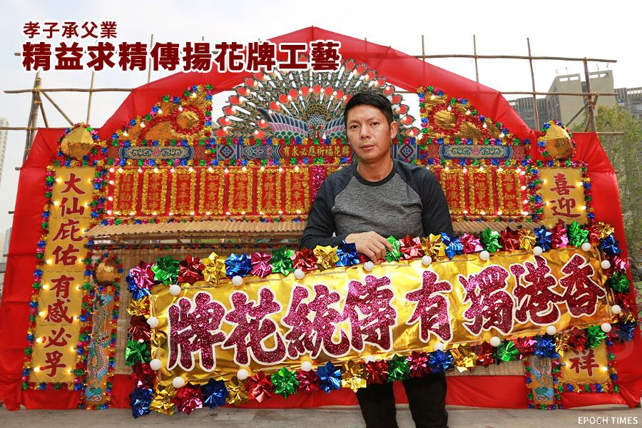 蔡榮基師傅秉承父親的專業精神,以精益求精的態度,多年來用心製作花牌。(設計圖片/大紀元)