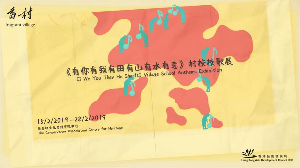 由香村主辦的《有你有我有田有山有水有意》村校校歌展將於本月舉行。(主辦單位提供)