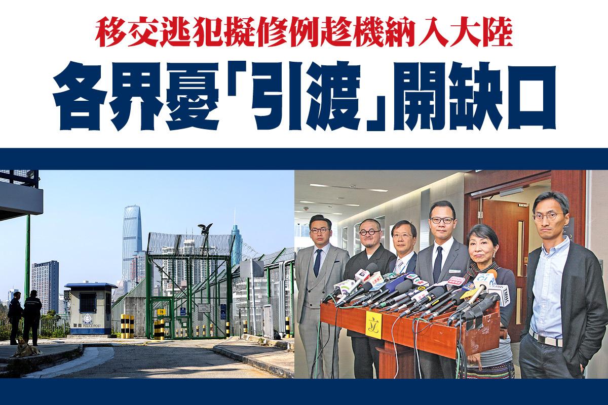 港府建議修改引渡逃犯的條例,將單次移交的適用範圍擴至大陸和台灣,並賦權特首啟動移交安排。(Getty Images)