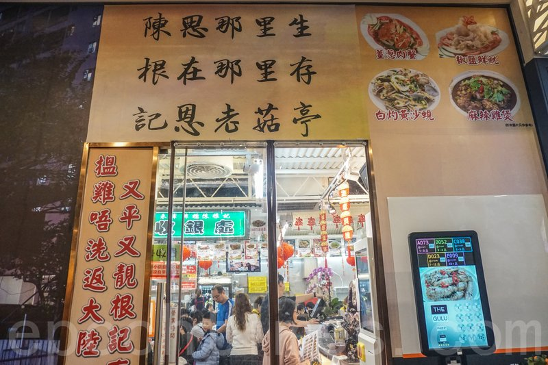 舖位牆上寫上自家名字開頭的詩,很有老香港的味道。