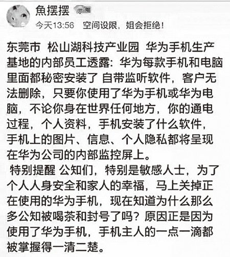 有網友指出,華為手機用戶被監聽、被盜取個人信息。(網絡截圖)