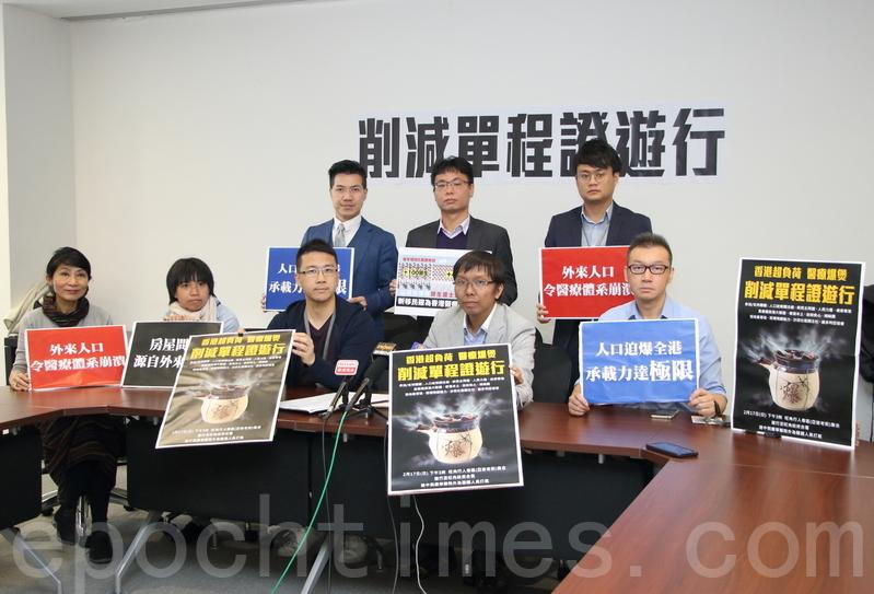 十多個團體將於下周日(17日)發起遊行,要求政府減少單程證,紓緩前線醫護人員的壓力。(蔡雯文/大紀元)