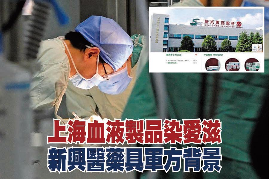 大年初一,上海血液製品污染愛滋病毒重大醜聞被高調引爆,涉案的上海新興醫藥公司具軍方背景。(新興醫藥公司官網截圖/大紀元資料室)