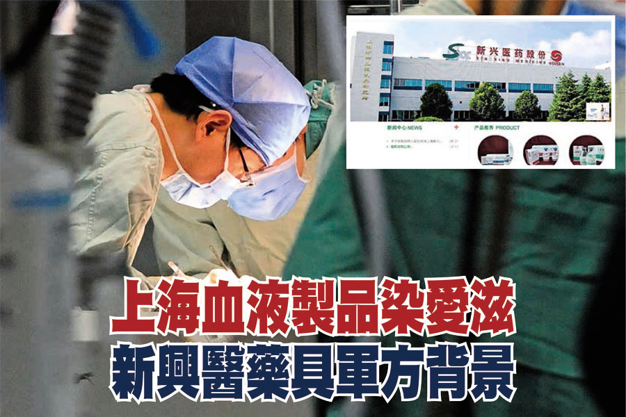 上海血液製品染愛滋 新興醫藥具軍方背景