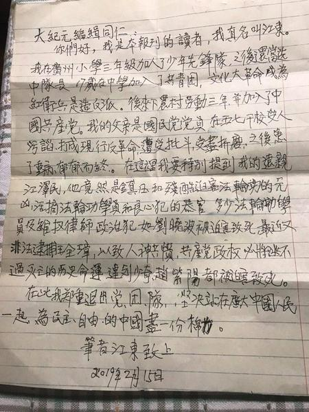 大紀元讀者真名聲明退出中共黨團隊