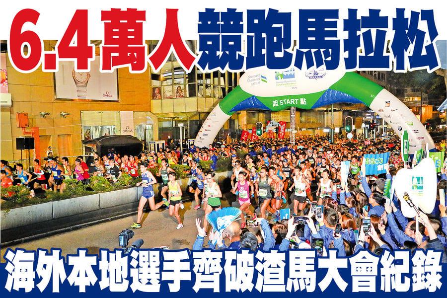 6.4萬人競跑馬拉松  海外本地選手齊破渣馬大會紀錄