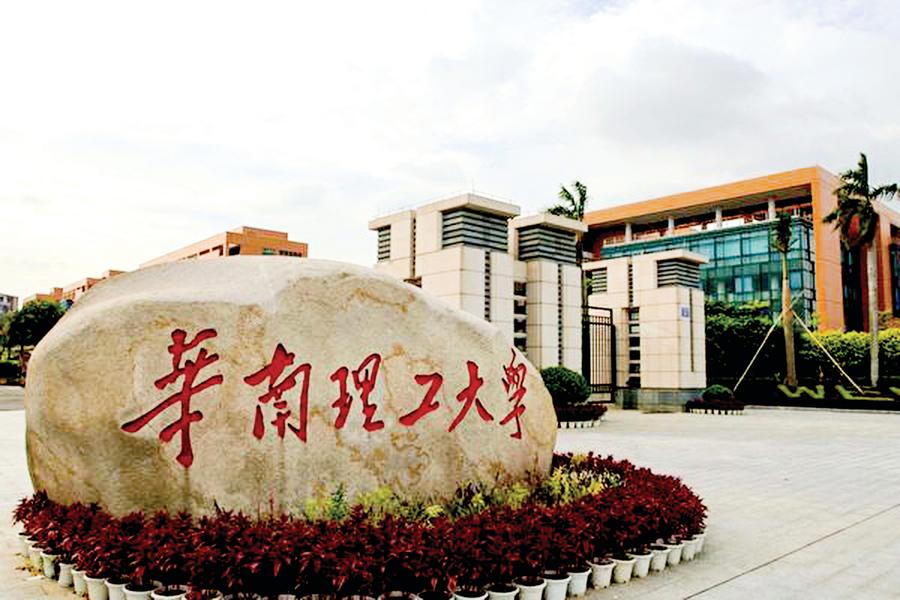 華南理工竄改八人考研成績 第一名變不及格