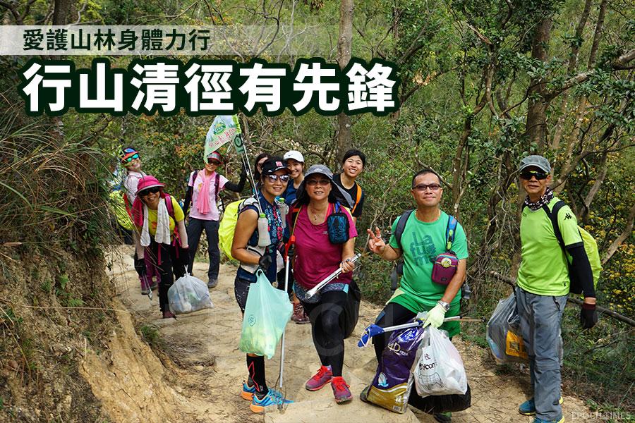 「清徑先鋒」義工們身體力行,行山執垃圾,鼓勵市民在欣賞大自然美景的同時,養成自己帶走垃圾的習慣。(曾蓮/大紀元)
