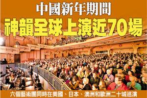 中國新年期間 神韻全球上演近70場