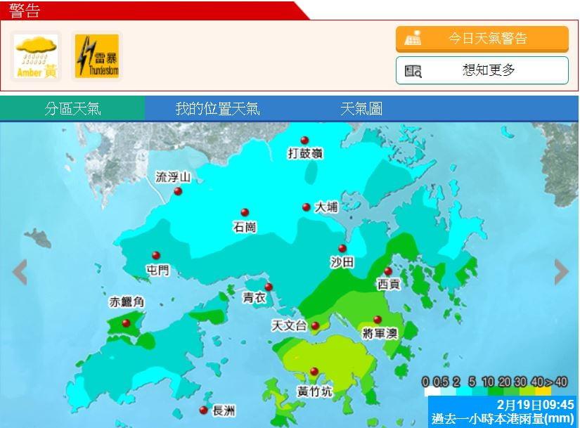 香港天文台今早9時發出今年首個黃色暴雨警告。(香港天文台網頁截圖)