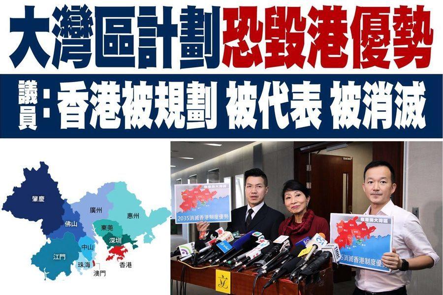 大灣區計劃恐毀港優勢  議員:香港被規劃 被代表 被消滅