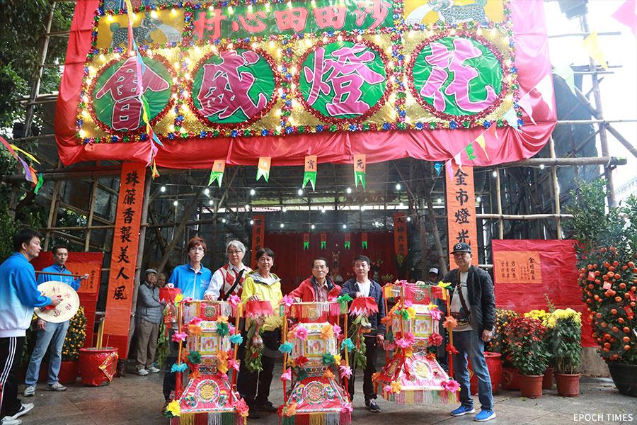 沙田田心村在正月十四舉行「點燈」儀式。(陳仲明/大紀元)