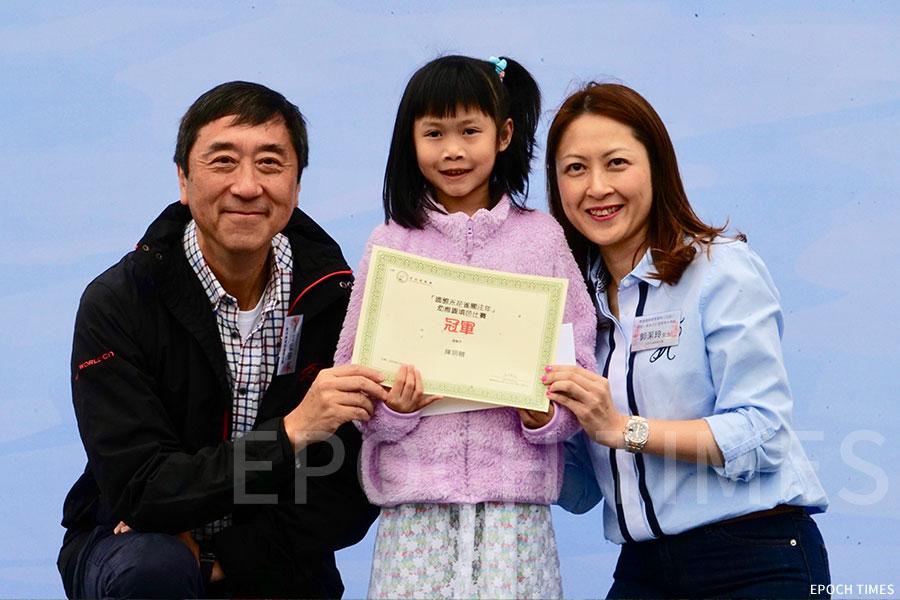 前香港中文大學校長、現任環境運動委員會主席沈祖堯教授(左)為「國際禾花雀關注年」幼稚園填色比賽冠軍頒獎。(曾蓮/大紀元)