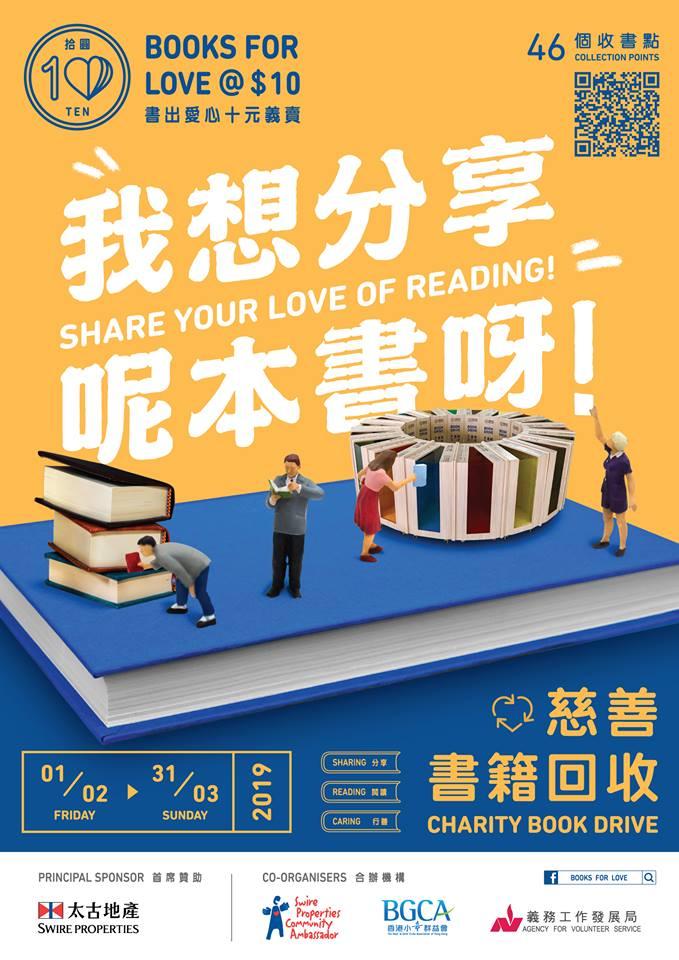 【教育活動速遞】「書出愛心・十元義賣」