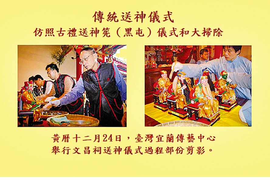 台灣宜蘭傳藝中心遵循古禮送神儀式(中央社/大紀元後製)