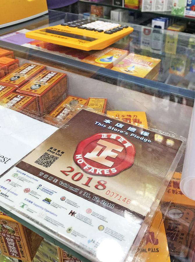 商鋪要在兩年內沒有收到一個核實了的假貨投訴,才能取得正版正貨標誌。之後還要年年接受監察。