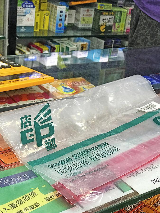 2019年1月1日起,大陸開始正式實施電商法,要求「水貨」客及電商「交足稅」。藥皇透過中國郵政直接寄給大陸客戶的業績增長了30%。