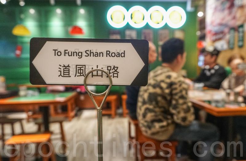 不少餐廳的枱放有一個號碼牌夾,這餐廳則是寫上沙田道路名稱。