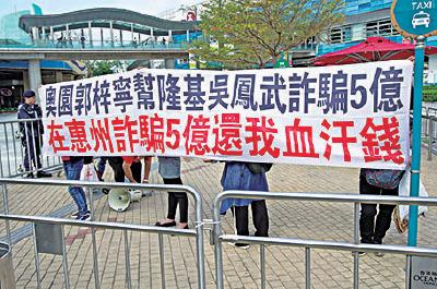 據指,購買位於大灣區惠州惠陽「港薈星城」的苦主,有約一千多人,涉資達五億元人民幣。(李逸/大紀元)
