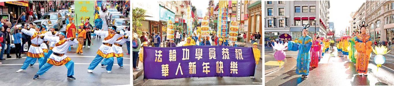 2月9日,舊金山法輪功學員舉行中國新年遊行,給華人拜年、送祝福。圖為身著古裝的法輪功學員展示中國傳統文化。(周容/大紀元)