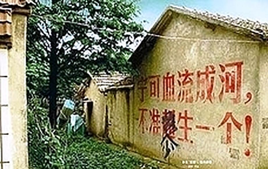美國威斯康星大學麥迪遜分校的人口學專家易富賢說,中共實施的「一胎化政策」對「中國經濟」也產生重大影響,「如果沒有這個計劃生育政策,中國經濟還會繼續成長一二十年」。圖為中共在農村宣傳的血腥的計劃生育口號。(網絡圖片)