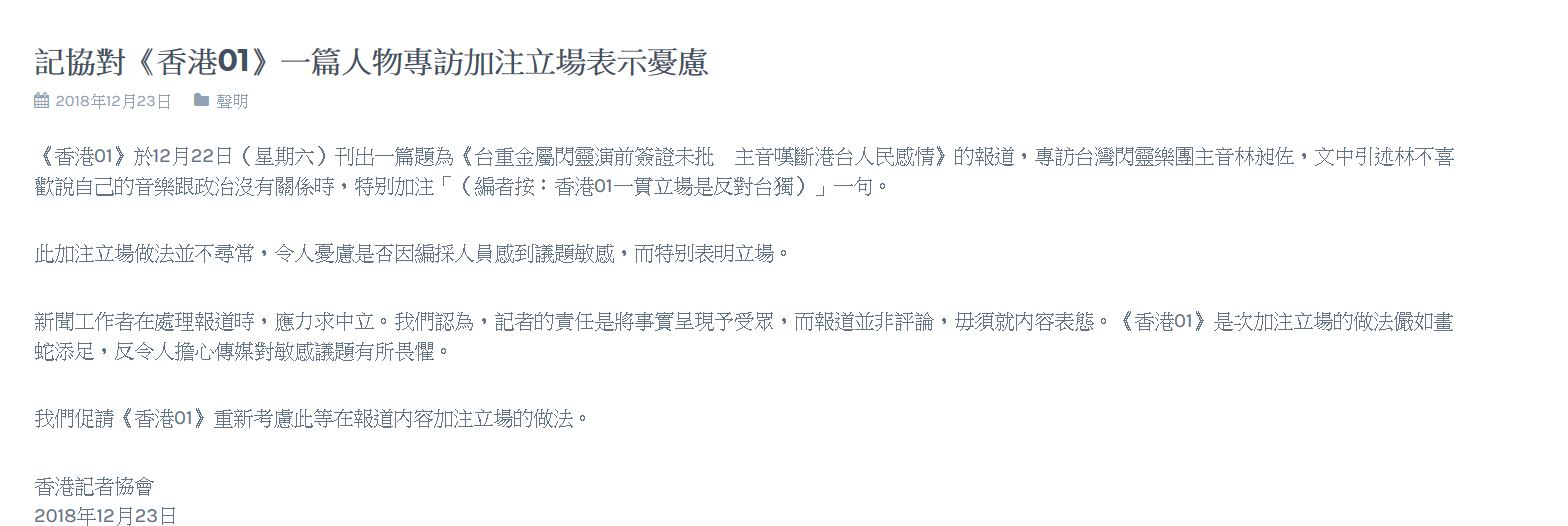 記協關注《香港01》裁員逾70人