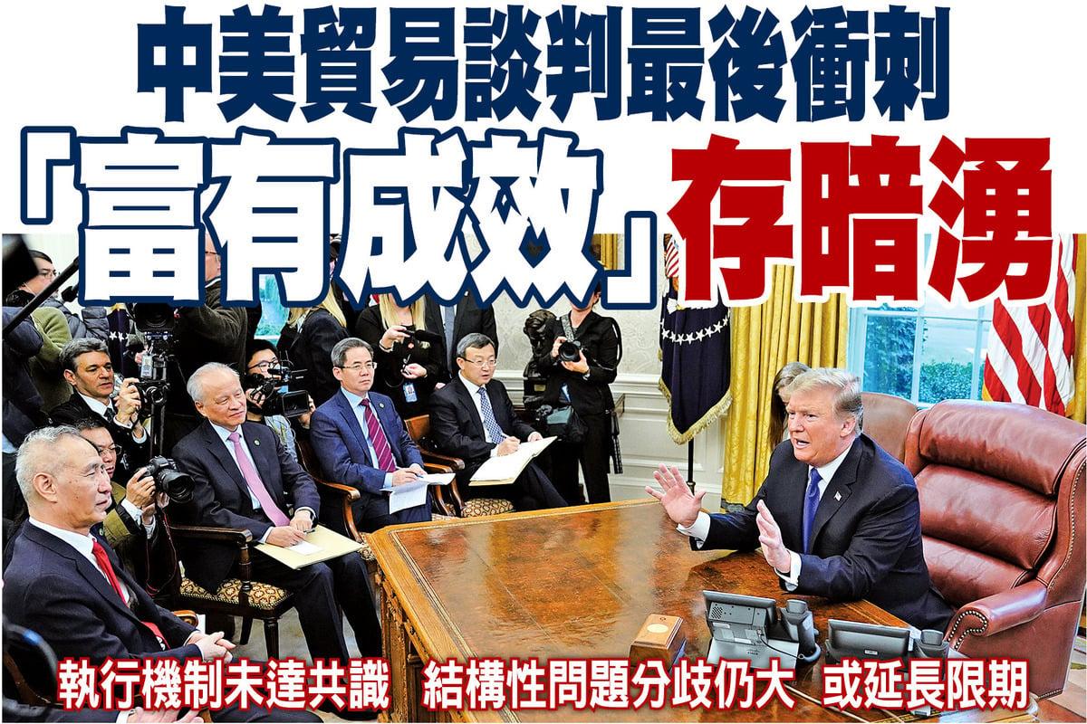 上周五,美國總統特朗普在白宮接見劉鶴時表示,或許會延長3月1日的停火時限。他周日再表示與華談判「富有成效」。(Getty Images)