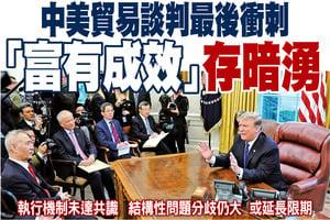 中美貿易談判最後衝刺 「富有成效」存暗湧
