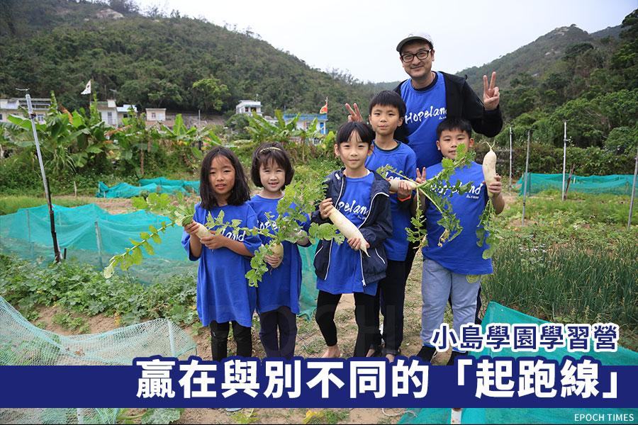 陳葒校長與部份參與「小島學園五行營」的學生們合照。(陳仲明/大紀元)