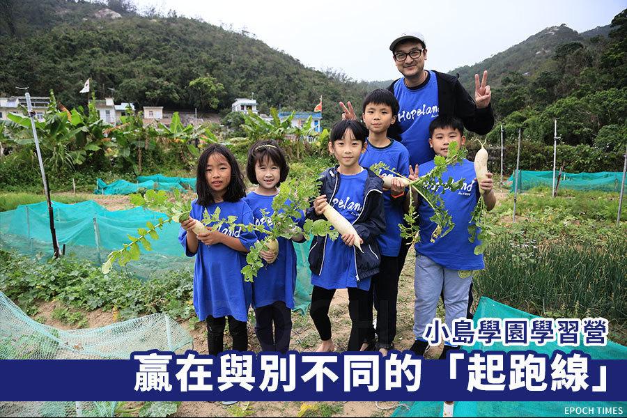 小島學園學習營 贏在與別不同的「起跑線」